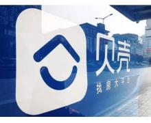 贝壳找房回应上海研发团队被优化