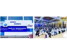 2021国家网安周·江西站|院士专家论道网络安全