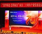 清华同方20周年 E人E本共享信息安全新思路